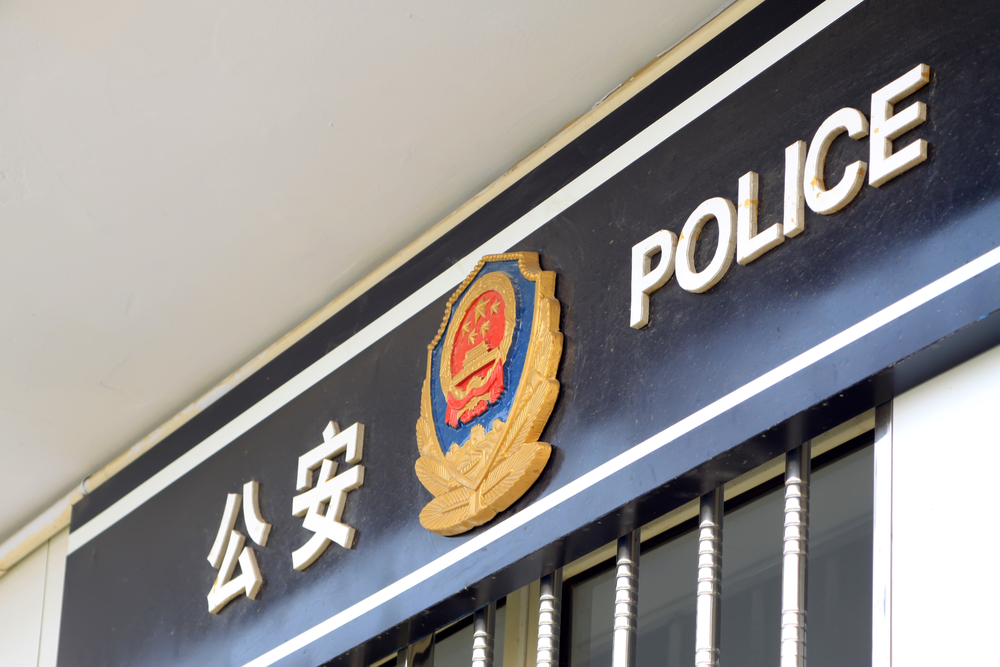 China police force sign